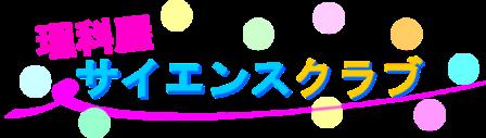 理科屋サイエンスクラブロゴ2